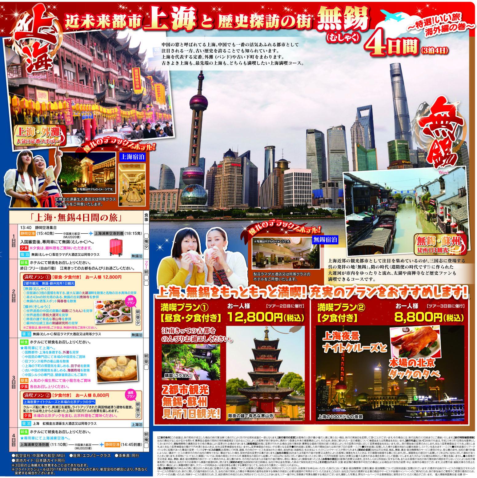 上海・無錫4日間の旅を募集しています!(静岡空港出発)