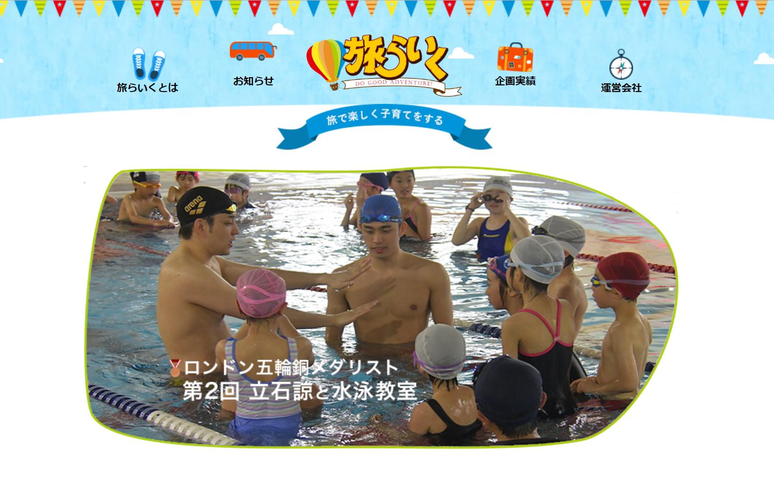 「旅らいく」ホームページに 「第2回 ロンドン五輪銅メダリスト立石諒と水泳教室」を公開しました。