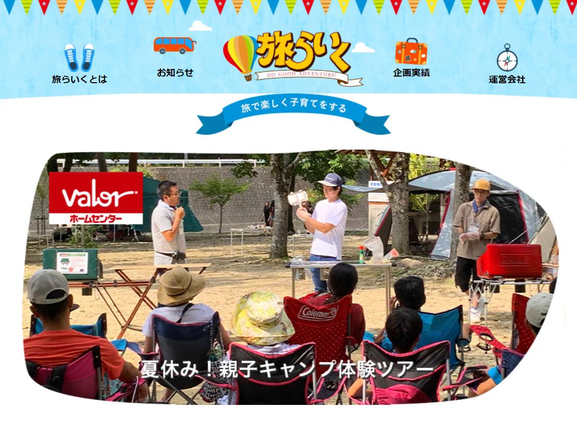 「旅らいく」ホームページに 「夏休み!親子キャンプ体験ツアー」を公開しました。