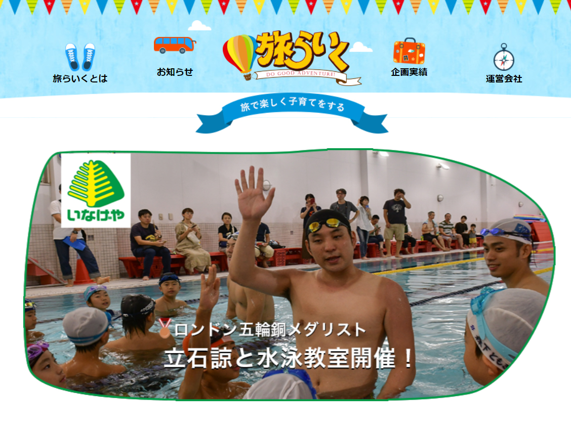 「旅らいく」ホームページに 「第3回 ロンドン五輪銅メダリスト立石諒と水泳教室」を公開しました。